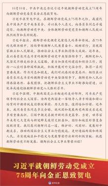 习近平就朝鲜劳动党成立75周年向金正