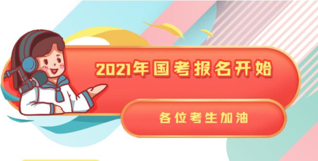 2021年国考报名开始 @各位考生:加油!