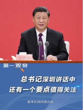 第一观察 | 总书记深圳讲话中,还有一