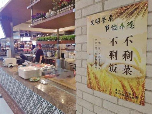 """陕西:餐饮节约""""妙招""""多 让""""光盘""""有""""面子"""""""
