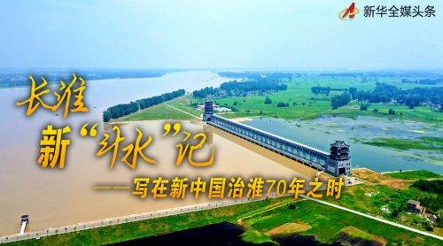 """长淮新""""斗水""""记――写在新中国治淮7"""
