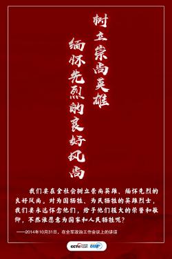 联播+ | 中华民族是英雄辈出的民族!
