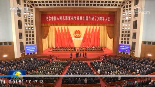 纪念中国人民志愿军抗美援朝出国作战7