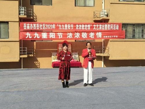 """岳庙办西岳社区开展2020年 """"九九重阳节,浓浓敬老情"""