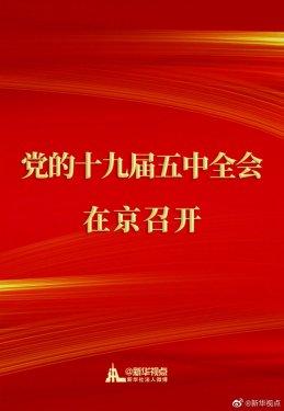 中国共产党第十九届中央委员会第五次
