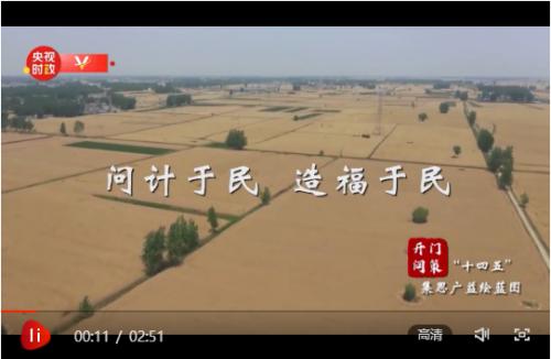 """时政微视频丨开门问策""""十四五"""" 集思"""