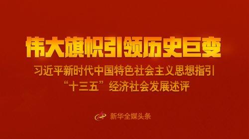 习近平新时代中国特色社会主义思想指