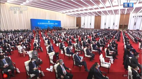 第三届中国国际进口博览会开幕式