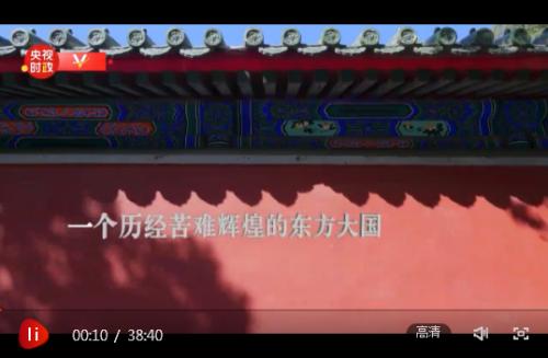 电视政论片丨复兴伟业启新程――一份