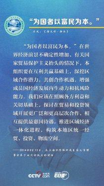 """联播+丨习近平""""典""""明上合之""""合"""""""