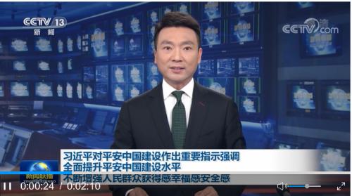 习近平对平安中国建设作出重要指示强调 全面提升平安