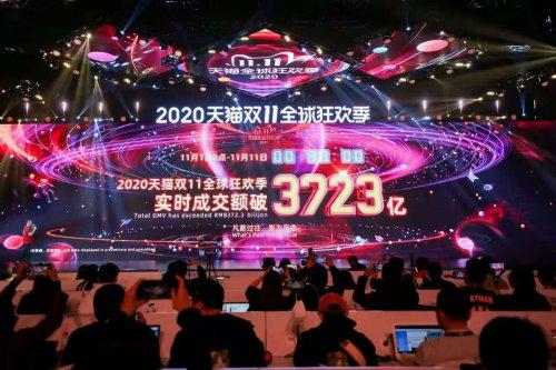 天猫双11全球狂欢季30分钟成交额突破3723亿!