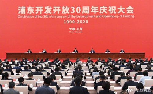 习近平出席浦东开发开放30周年庆祝大