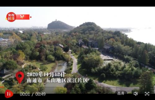 独家视频丨习近平考察南通:幸福生活