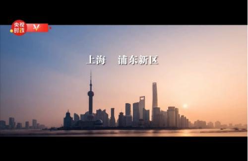 时政微纪录丨浦东――新征程新使命