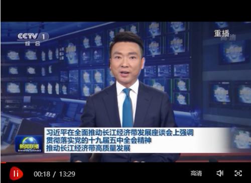 习近平在全面推动长江经济带发展座谈