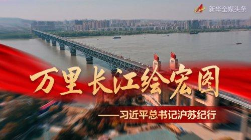 万里长江绘宏图――习近平总书记沪苏
