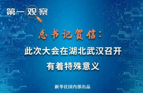 第一观察 | 总书记贺信:此次大会在湖北武汉召开有着