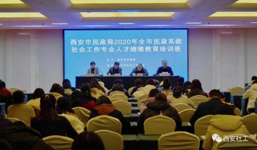 2020年西安市民政系统社会工作专业人才继续教育培训班