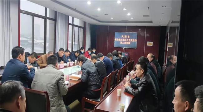 宝鸡凤翔县召开根治拖欠农民工工资专题会议