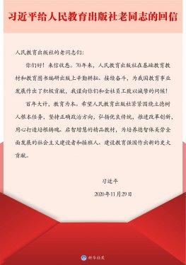 习近平给人民教育出版社老同志回信强