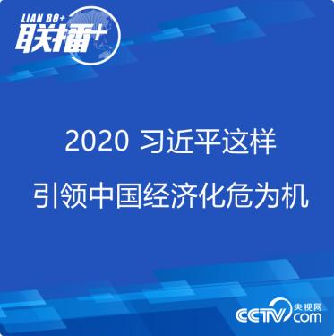 联播+丨2020 习近平这样引领中国经济