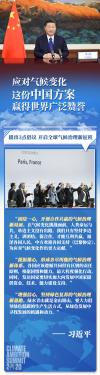 应对气候变化 这份中国方案赢得世界广