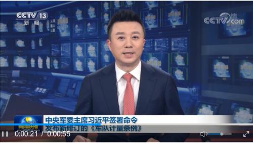 中央军委主席习近平签署命令 发布新修