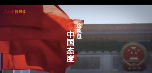 中国向上!