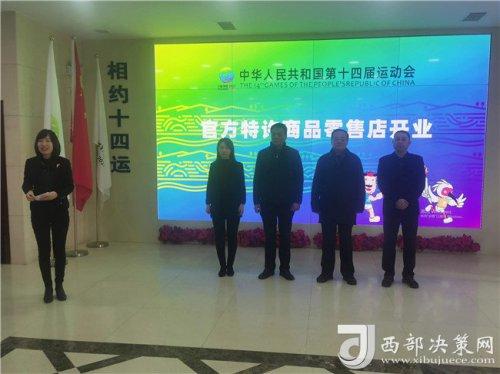 十四运会首家官方特许商品零售店正式开业