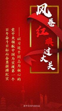 以习近平同志为核心的党中央领航中国