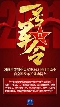 习近平签署中央军委2021年1号命令 向全军发布开训动员