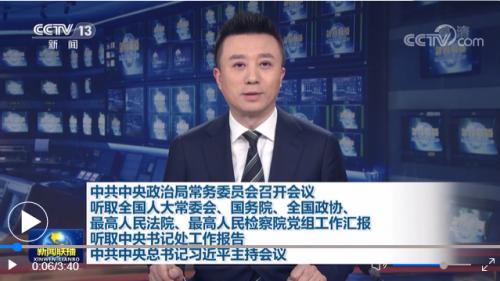 中共中央政治局常务委员会召开会议 习