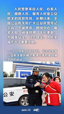 """联播+丨首个""""中国人民警察节"""" 牢记"""