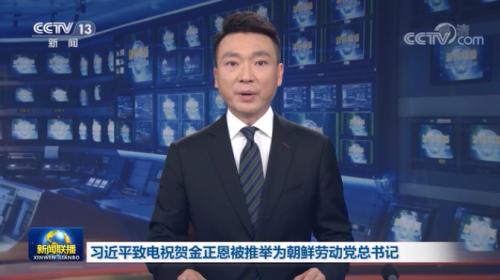 习近平致电祝贺金正恩被推举为朝鲜劳