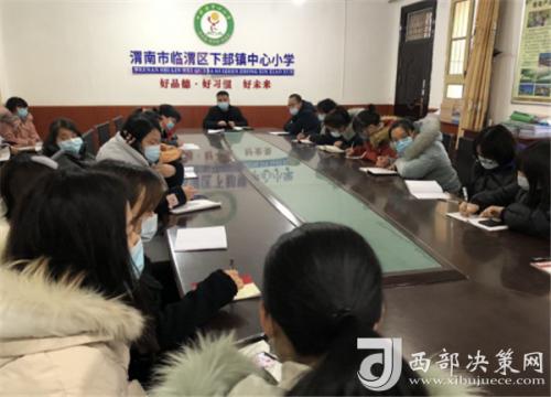 """渭南市临渭区下�镇中心小学开展""""严格防控疫情 安全"""