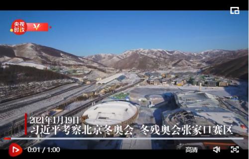 独家视频丨习近平考察北京冬奥会、冬