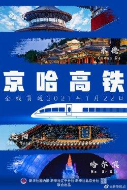 京哈高铁即将全线贯通