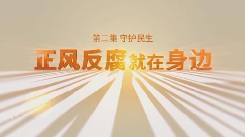 电视专题片《正风反腐就在身边》第二