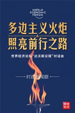 """时政新闻眼丨达沃斯""""云开坛"""",习主"""