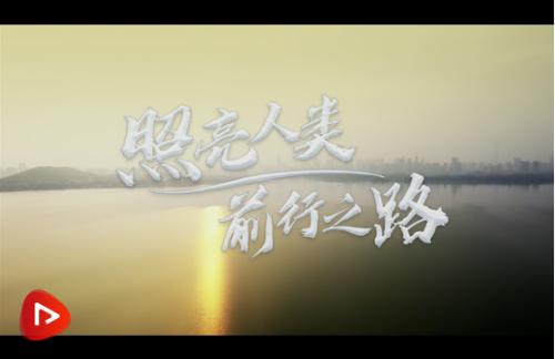 时政微视频丨照亮人类前行之路