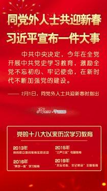 同党外人士共迎新春,习近平宣布一件大事