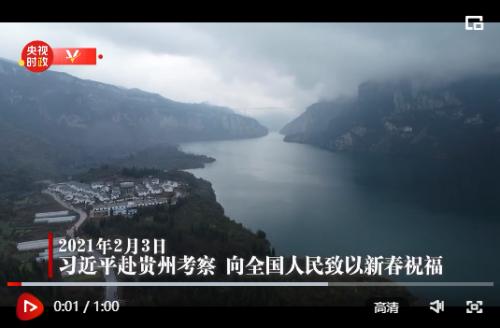 独家视频丨习近平赴贵州考察 向全国人