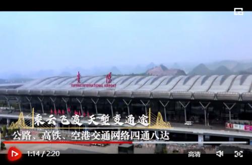 时政微视频丨瞰贵州