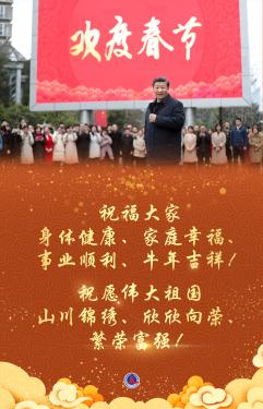 黔山秀水喜迎春――习近平总书记春节