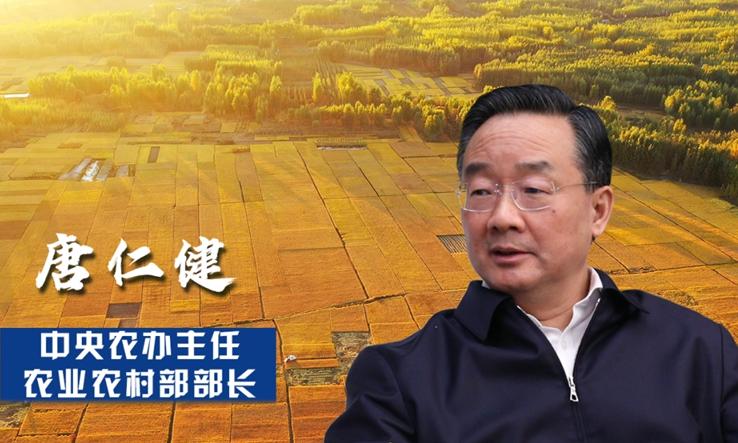 唐仁健:以全面推进乡村振兴促进中华民族伟大复兴