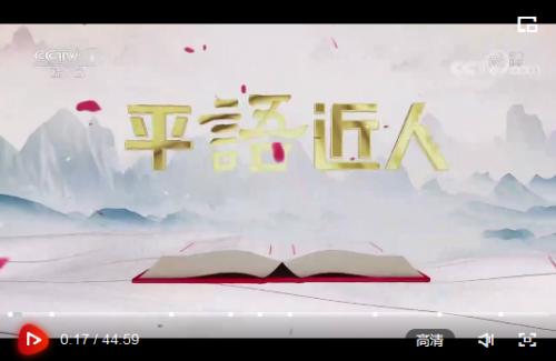 """《平""""语""""近人――习近平喜欢的典故》(第二季)第五"""