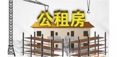 陕西今年计划公租房0.5万套 发放租赁补贴3.9万户