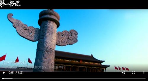 《第一书记》系列微纪录片特别策划:
