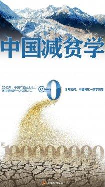 新华社国家高端智库向全球发布《中国